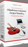 Обработка и сведение гитар в Nuendo 4