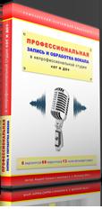 Профессиональная запись и обработка вокала в непрофессиональной студии «от и до»