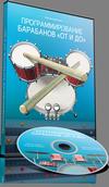 Программирование барабанов от и до