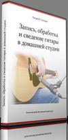 Запись, обработка и сведение гитары в домашней студии