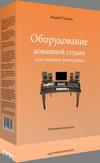 Оборудование домашней студии для сведения фонограмм