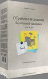 Обработка и сведение барабанной установки от и до. Фанк