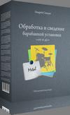 Обработка и сведение барабанной установки от и до. Метал