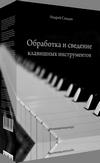Обработка и сведение клавишных